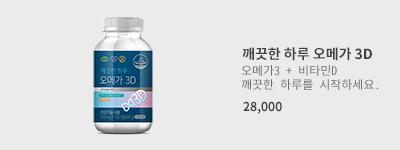 snutri_omega3d
